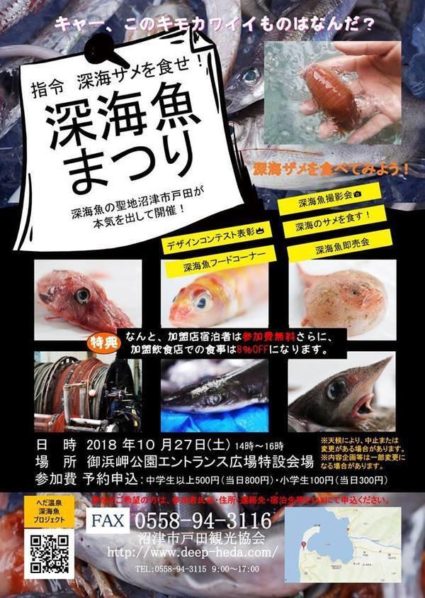戸田温泉「深海魚まつり」